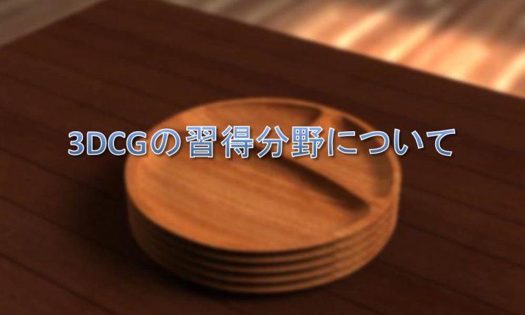 3DCG習得分野