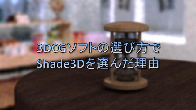 3DCGソフト選び方