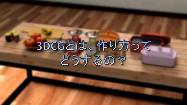 3DCG作り方