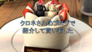 クロネさんケーキ