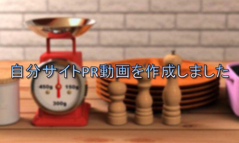 PR動画作成