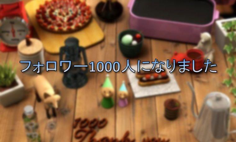 フォロワー1000人