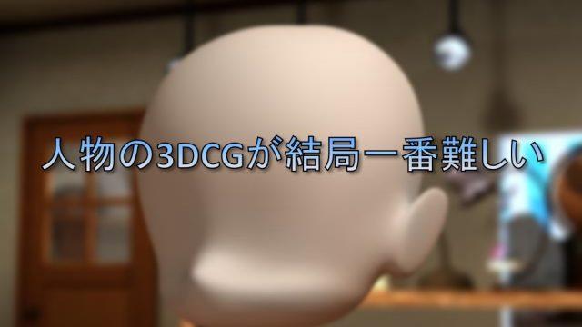 3DCGの人