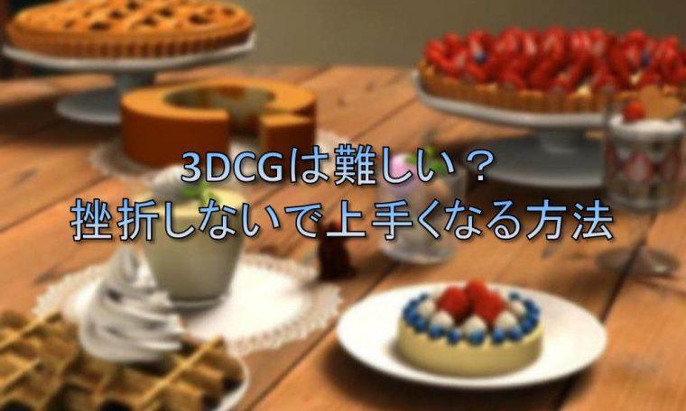 3DCG難しい