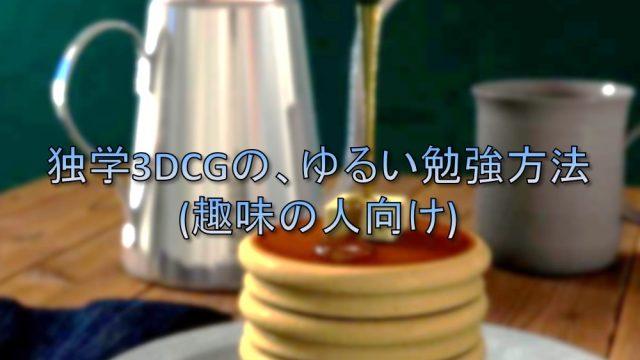 3DCG勉強方法