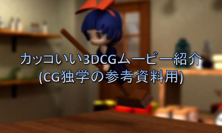 3DCGムービー紹介