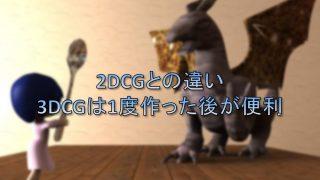 2DCGと3DCGの違い