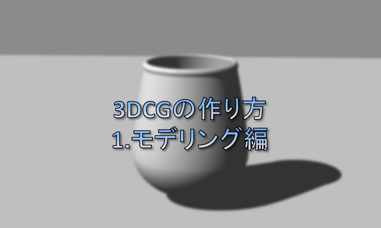 Shade3Dチュートリアル1