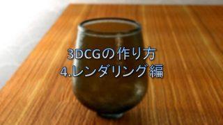 Shade3Dチュートリアル4