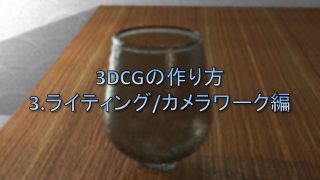 Shade3Dチュートリアル3