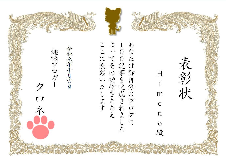 クロネさん賞状(100記事)