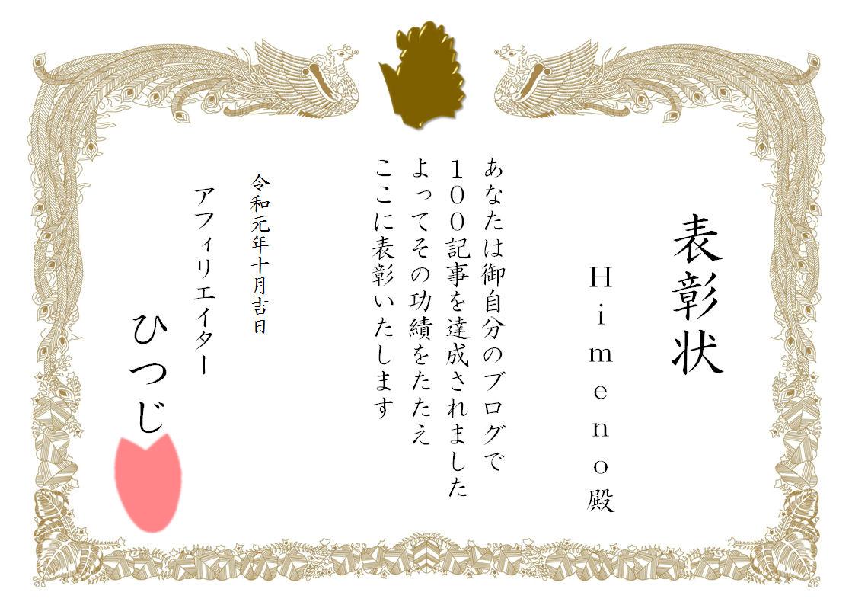 ひつじさん賞状(100記事)
