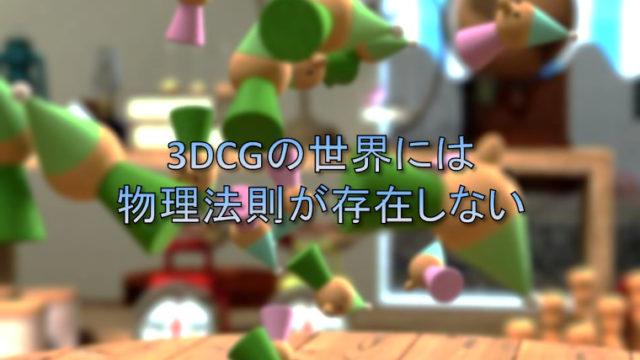 3DCG物理法則なし