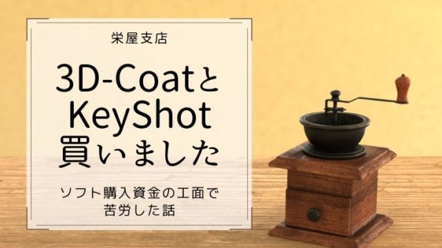 3DCoatとKeyShot買った